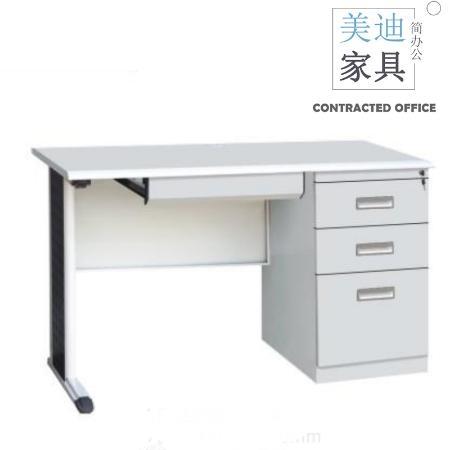 美迪bgz12钢制办公桌电脑桌1.2米