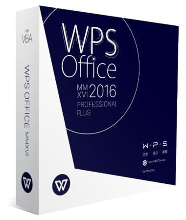 WPS Office 2016 专业增强版