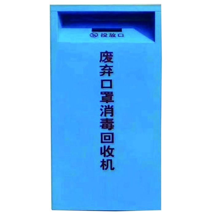 美迪A-Y-01(大号)废弃口罩消毒回收机